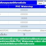 รู้จักพีวีซีวอเตอร์สต๊อป Know PVC Waterstop