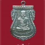 เหรียญเสมาเลื่อน รุ่น 432 ปี หลวงพ่อทวด วัดช้างให้ บล็อก 2 จุด รัดประคตข้างเดียว ปี2557(1)
