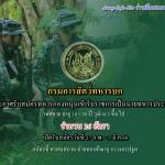 กรมการสัตว์ทหารบก ค่ายทองฑีฆายุ จว.นครปฐม ประกาศรับสมัครทหารกองหนุนเข้ารับราชการเป็นนายทหารประทวน จำนวน 26 อัตรา