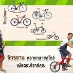 จักรยานแต่ละประเภท