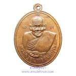 เหรียญ นะโมพุทธายะ หลวงปู่สาย วัดดอนกระต่ายทอง จ.อ่างทอง ปี 2545