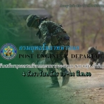 - ประกาศกรมยุทธโยธาทหารบก เรื่อง รับสมัครบุคคลพลเรือนและทหารกองหนุน เพื่อสอบคัดเลือกบรรจุ เข้ารับราชการเป็นนายทหารประทวน (อัตราสิบเอก) จำนวน 4 อัตรา