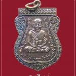 เหรียญหลวงปู่ทวด รุ่นเลื่อนสมณศักดิ์ ๔๙ หลังอาจารย์ทิม เลื่อนรุ่น2 เนื้อทองแดง บล็อคไหล่2ขีด วัดช้างให้ ปี2553