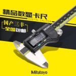 R06 เวอร์เนียดิจิตอล Mitutoyo 6 นิ้ววัด /นิ้ว/มิล made in japan
