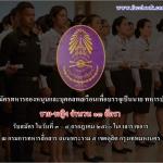 กรมการทหารสื่อสาร มีความประสงค์จะรับสมัครทหารกองหนุนและบุคคลพลเรือนเพื่อบรรจุเข้ารับราชการเป็นนายทหารประทวน (อัตรา สิบเอก) ประจาปีงบประมาณ ๒๕๖๐ และทดแทนการสูญเสียปีงบประมาณ ๒๕๖๐