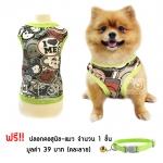 เสื้อสุนัข-แมว เสือยืดแฟชั่น ลายยิ้มขอบสีเขียว ฟรีปลอกคอสุนัข-แมว (คละลาย)
