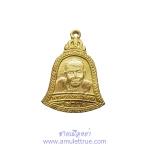 เหรียญระฆัง รุ่นยกช่อฟ้าศาลา หลวงปู่สาย วัดดอนกระต่ายทอง จ.อ่างทอง ปี2539(3)