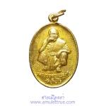 เหรียญหลวงพ่อคูณ วัดบ้านไร่ รุ่นพิเศษ สร้างกุฏิสงฆ์ วัดโนนไทย ปี2536 (1)
