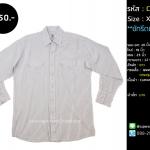 C2357 เสื้อเชิ้ตผู้ชาย สีขาว กระดุมมุก ไซส์ใหญ่