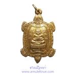 เหรียญพญาเต่าเรือน หลวงปู่หลิว วัดไร่แตงทอง รุ่นรวมพลังมหาลาภ พิมพ์ใหญ่ ปี2538