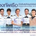 กองทัพเรือเปิดรับสมัครบุคคลพลเรือนเป็นข้าราชการในกองทัพเรือ ประจำปี 2560