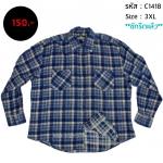 C1418 เสื้อลายสก๊อตผู้ชาย สีฟ้า ไซส์ใหญ่