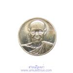 เหรียญสมเด็จพุฒาจารย์โต พิมพ์เล็ก เนื้อเงิน รุ่นอนุสรณ์ 122 ปี วัดระฆังโฆสิตาราม ปี 2537
