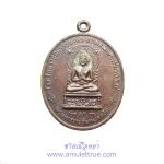 เหรียญรุ่น ๑ พระพุทธราชสีมามงคลชัย เนื้อทองแดงรมดำ หลวงพ่อพุธ ฐานิโย วัดป่าสาลวัน ปี 2530