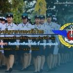 กองบัญชาการกองทัพไทย เปิดการสอบคัดเลือกบุคคลพลเรือนเข้ารับราชการ ในกองบัญชาการกองทัพไทย ประจำปี 2560 จำนวน 68 อัตรา