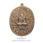 เหรียญลายยันต์เขาอ้อ เนื้อทองทิพย์ หลวงพ่อเงิน จิรธมฺโม วัดโพรงงู จ.พัทลุง ปี 2555