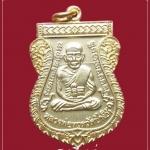 เหรียญหลวงปู่ทวด รุ่นเลื่อนสมณศักดิ์ ๔๙ หลังอาจารย์ทิม เลื่อนรุ่น2 เนื้อทองแดงกะไหล่ทอง วัดช้างให้ ปี2553