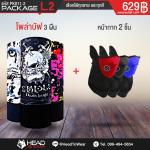 Package L2 : โพล่าบัฟ 3 ผืน + หน้ากาก 2 ชิ้น รหัส PK011-2