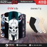 Package D1 : ผ้าบัฟ 5 ผืน + ปลอกแขน 1 คู่ รหัส PK004-1