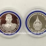 เหรียญกษาปณ์เงินขัดเงา 60 พรรษา พระบรมโอรสาธิราช พ.ศ.2555