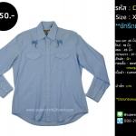 C2356 เสื้อเชิ้ตผู้ชาย สีฟ้า Vintage กระดุมมุก