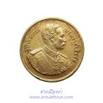 เหรียญเสด็จปู่ ร.5 หลัง จปร. มณฑลทหารบกที่13 ลพบุรี หลวงพ่อคูณ วัดบ้านไร่ ปี 2536