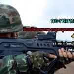 พล.ร.4 รับสมัครบุคคลพลเรือน ทหารกองหนุน เพื่อบรรจุเข้ารับราชการ เป็นนายทหารประทวน จำนวน 77 อัตรา