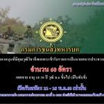 ประกาศกรมการขนส่งทหารบก เรื่อง รับสมัครทหารกองหนุนที่มีคุณวุฒิวิชาชีพเฉพาะ เข้ารับราชการเป็นนายทหารประทวนประจำปี 2560