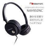 หูฟัง NAKAMICHI NAH-950NC ตัดเสียงรบกวน