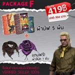 Package F : ผ้าบัฟ 5 ผืน + ผ้าชีมัค 1 ผืน รหัส PK006