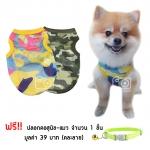 เสื้อสุนัข-แมว เสือยืดแฟชั่น Size : L แพค 2 ชิ้น (ลายทหารสีเขียว,สีรุ้ง) ฟรีปลอกคอสุนัข-แมว (คละลาย)