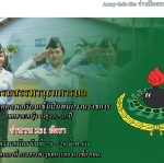 กรมสรรพาวุธทหารบก ประกาศรับสมัครบุคคลพลเรือน เข้าเป็นพนักงานราชการประจำปี 2560 จำนวน 231 อัตรา