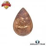 เหรียญหยดน้ำ หลวงพ่อเงิน วัดบางคลาน หลังพระพิจิตร เนื้อทองแดง ปี 2542
