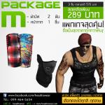 Package M : ผ้าบัฟ 2 ผืน + หน้ากาก 1 ชิ้น รหัส PK010