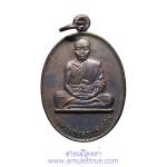 เหรียญ รุ่นเฮงคูณเฮง หลังพระปิดตามหาลาภ หลวงพ่อคูณ วัดบ้านไร่ ปี 2536