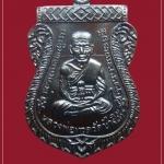 เหรียญหลวงปู่ทวด เลื่อนสมณศักดิ์ ๔๘/๕๗ เนื้อสัตตะโลหะ (กรรมการ) หลวงพ่อพรหม วัดพลานุภาพ ปี 2557