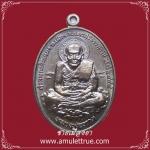 เหรียญหลวงปู่ทวด รุ่นเหนือเมฆ เนื้อทองแดงรมดำ ศาลพระเสื้อเมือง จ.นครศรีธรรมราช ปี 2555