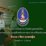ประกาศศูนย์การกำลังสำรอง รับสมัครบุคคลพลเรือน และทหารกองหนุน บรรจุเป็นพนักงานราชการ ประจำปีงบประมาณ 2560