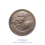 เหรียญกลม รุ่นเฮงคูณเฮง8ทิศ เนื้อทองแดงรมดำ หลวงพ่อคูณ ออกวัดเจริญพรต อ.โนนไทย จ.นครราชสีมา ปี 2536 (2)