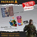 Package A : ผ้าบัฟ 3 ผืน + แถมฟรี 1 ชิ้น รหัส PK001
