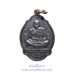 เหรียญ 6 รอบ รุ่นมหาราช ที่ระลึกสร้างตึกโรงพยาบาลมหาราช หลวงพ่อคูณ วัดบ้านไร่ ปี 2536