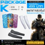 Package K : ผ้าบัฟ 3 ผืน + ปลอกแขน 2 คู่ รหัส PK009