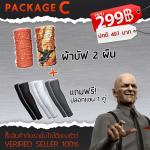 Package C : ผ้าบัฟ 2 ผืน + ปลอกแขน 1 คู่ รหัส PK003