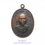 เหรียญรูปไข่ รุ่นเจริญพรล่าง เนื้อทองแดง หลวงพ่อคูณ ปริสุทโธ วัดบ้านไร่ ปี2536