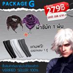 Package G : ผ้าชีมัค 1 ผืน + ปลอกแขน 1 คู่ รหัส PK007