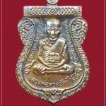เหรียญเสมา หลวงพ่อทวด รุ่นเสาร์๕ มหามงคล 100ปี อาจารย์ทิม วัดช้างให้ เนื้อนวะโลหะ แก่ทอง ปี2555