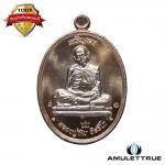 เหรียญเจริญพร ชินบัญชรมหาปราบ เลข ๑๐๘๒๔ เนื้อชนวนชินบัญชร หลวงปู่ทิม วัดละหารไร่ ปี 2557