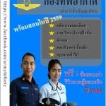 แนวข้อสอบทหารอากาศ ชาย/หญิง ปี 59