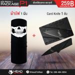 Package P1 : ผ้าบัฟ 1 ผืน + Card Knife 1 อัน รหัส PK015-1