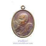 เหรียญหลวงพ่อคูณ ปริสุทโธ วัดบ้านไร่ จ.นครราชสีมา รุ่น พิเศษ เงินล้าน ปี 2538